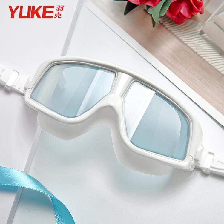 游泳眼鏡 泳鏡 泳鏡高清防霧防水大框男女護目電鍍平光成人潛水鏡游泳眼鏡 樂居家 清涼一夏