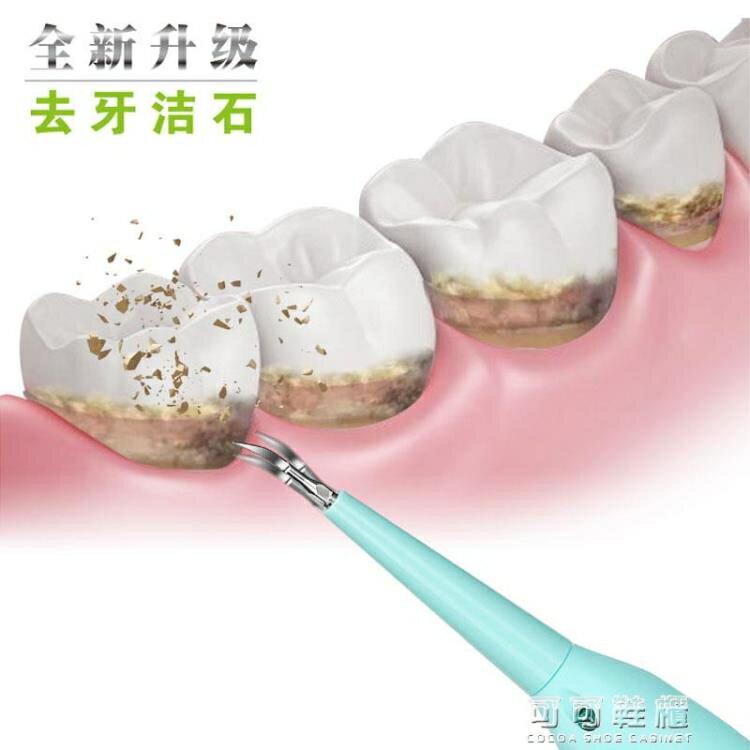 沖牙器 牙結石去除器聲波便攜式家用口腔牙齒清潔牙垢牙漬潔牙神器 可可鞋櫃