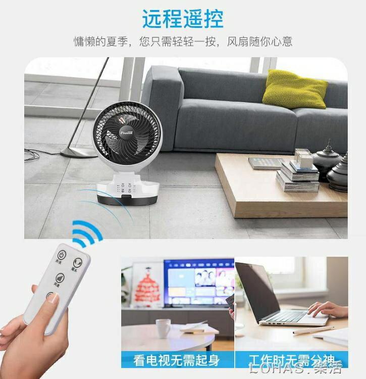 空氣循環扇 渦輪對流風扇家用節能臺式靜音扇遙控風扇 NMS 樂活生活館