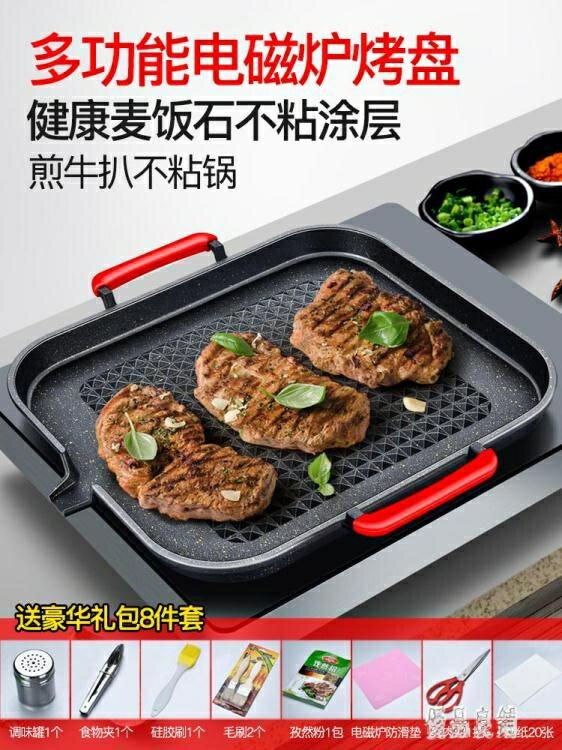 烤盤韓式麥飯石烤盤家用不粘無煙烤肉鍋商用鐵板燒燒烤盤子 樂居家 618年中購物節