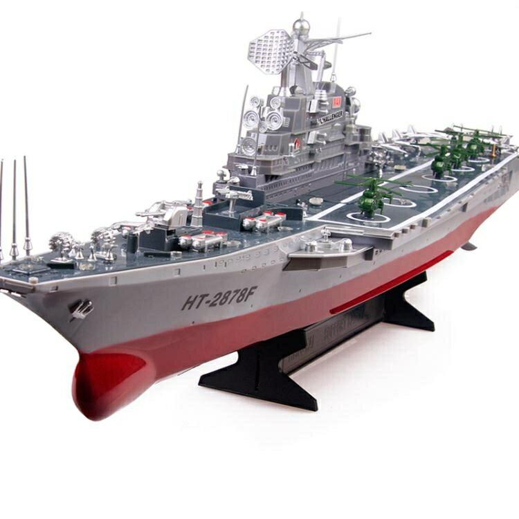 恒泰兒童電動遙控船仿真軍艦航空母艦航母模型輪船快艇男孩玩具jy【快速出貨】