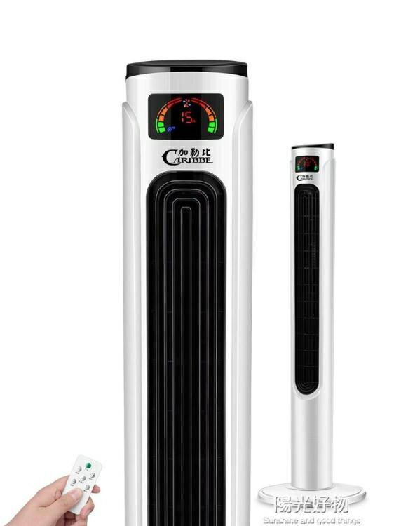 無葉風扇加勒比電風扇家用超靜音塔扇遙控落地扇搖頭臺立式電扇 220V NMS陽光好物