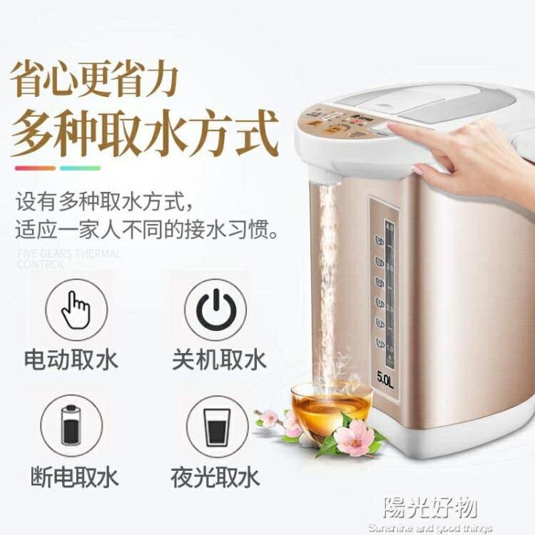 電熱水瓶容聲電熱燒水壺家用大容量開水恒溫保溫一體器全自動斷電 220V NMS陽光好物