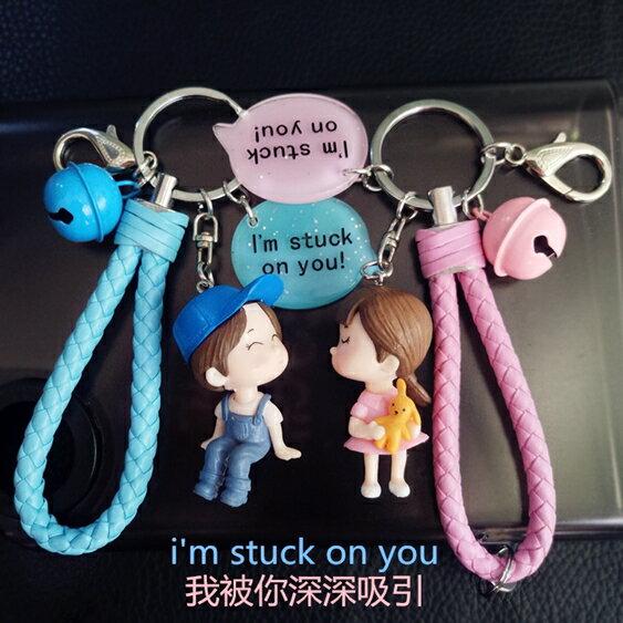 鑰匙圈創意七夕情人節情侶鑰匙扣掛件一對可愛男女生 車鑰匙扣背包掛女