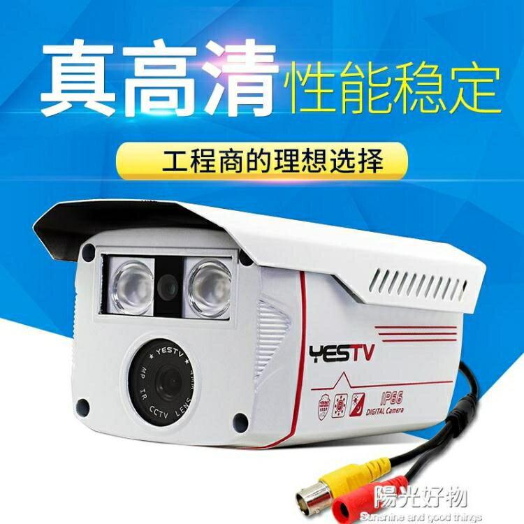 攝像頭模擬監控高清紅外1200線攝像機夜視探頭室外防水安防監控器 NMS陽光好物