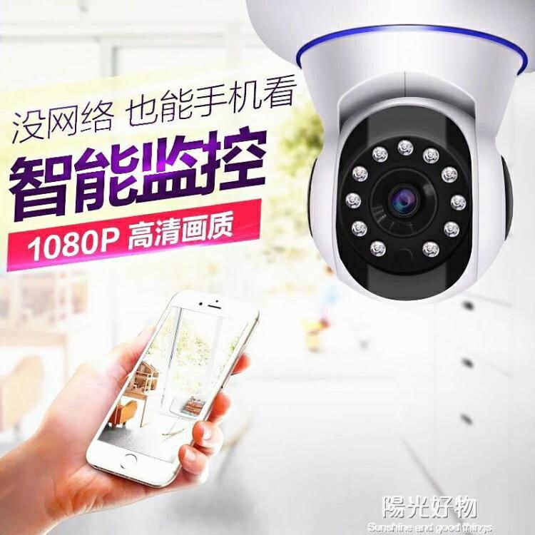 攝像頭紅外監控器家用高清套裝室內室外夜視高清無線wifi手機遠程 NMS陽光好物