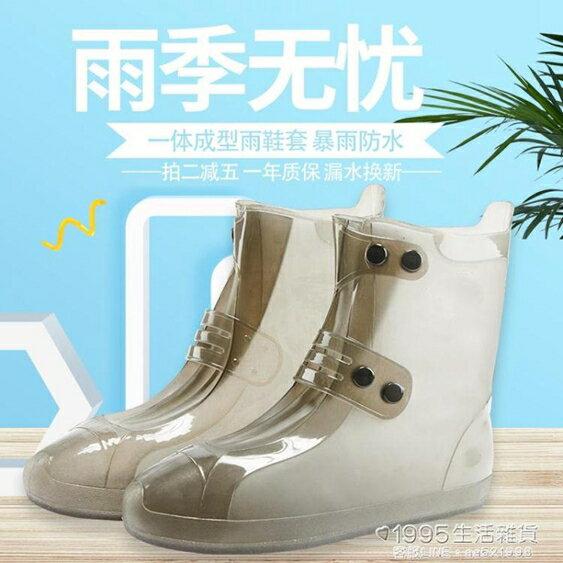 雨鞋套 戶外防水男女鞋套下雨天加厚雪天防滑耐磨雨鞋套成人防沙兒童雨靴 1995生活雜貨
