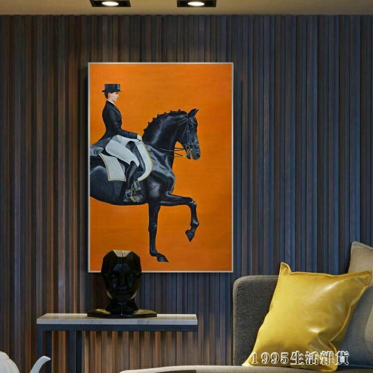 油畫 美式玄關裝飾畫輕奢客廳餐廳掛畫北歐裝飾牆畫歐式人物大幅馬油畫 NMS 1995生活雜貨