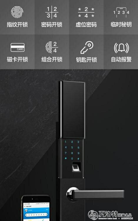 指紋鎖家用防盜門遠程遙控鎖磁卡智慧鎖電子感應鎖刷卡鎖密碼鎖【熱賣新品】 LX