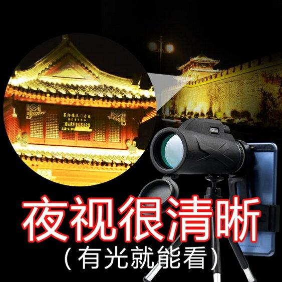 望遠鏡高倍高清夜視戶外狙擊手人體一萬米單筒手機拍照演唱會兒童 極速出貨
