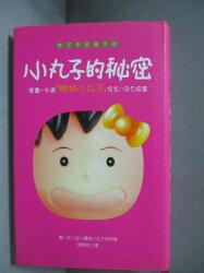 【書寶二手書T1/翻譯小說_OHH】小丸子的秘密_櫻桃子
