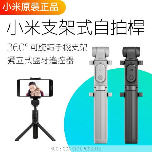 【coni shop】小米支架式自拍桿 相機腳架 一體式設計 360度旋轉 藍牙自拍桿 自拍神器 自拍棒 藍牙遙控器 平行輸入代購( 當天出貨)