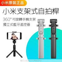 小米支架式自拍桿 相機腳架 一體式設計 360度旋轉 藍牙自拍桿 自拍神器 自拍棒 藍牙遙控器 平行輸入代購( 當天出貨)【coni shop】 0