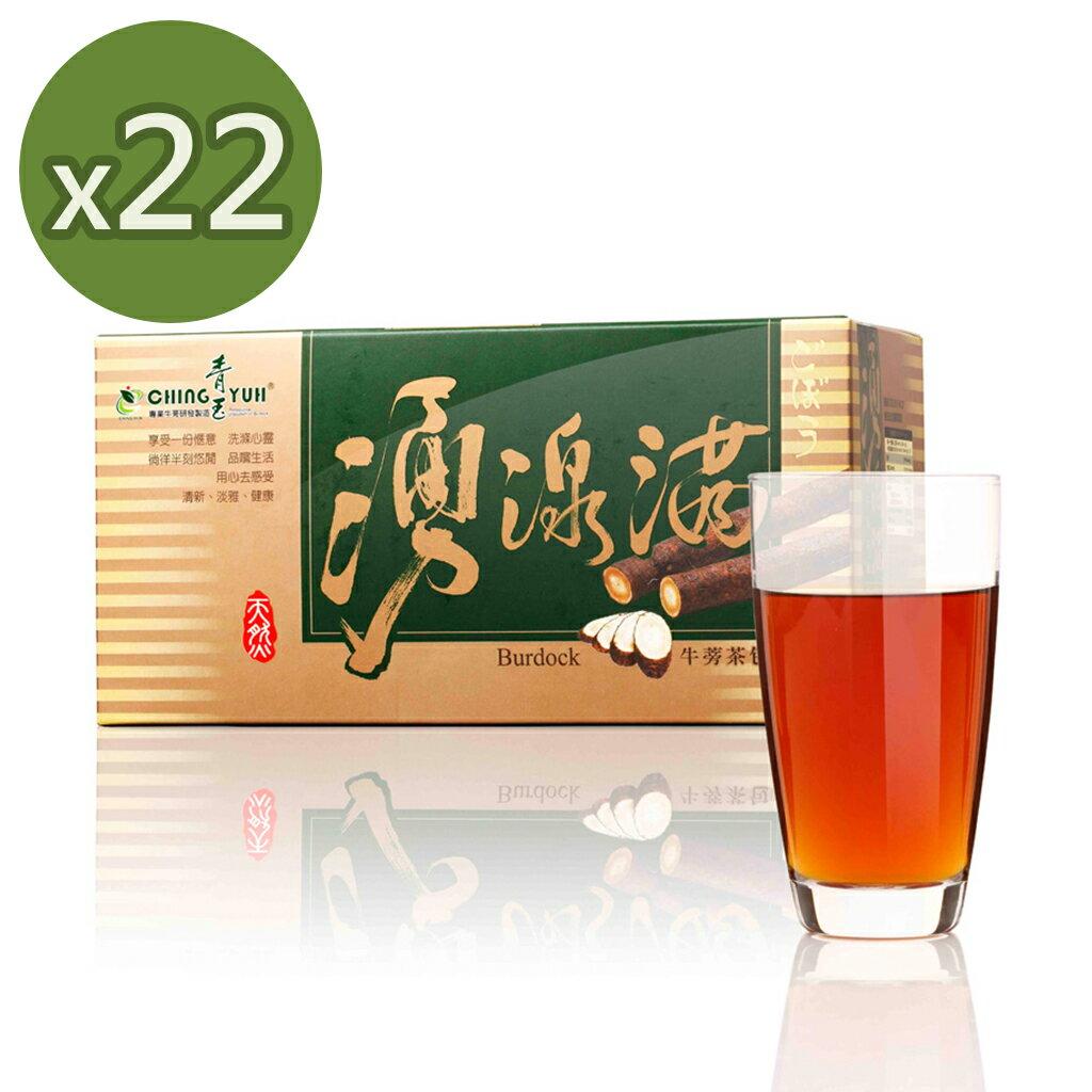 青玉牛蒡茶 湧湶滿明日葉牛蒡茶包 6g~20包  盒  x22盒