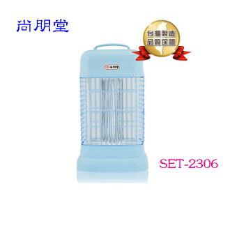 尚朋堂6W電子捕蚊燈 SET-2306 ◆6W捕蚊燈管◆ 電子式捕蚊燈◆插電即可使用◆輕巧好搬移