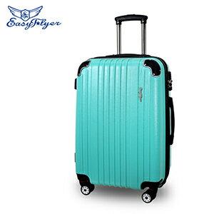 (全新出清品) Easy Flyer 易飛翔-22吋ABS糖果系列加大行李箱-湖水綠