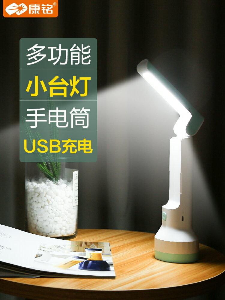 康銘手電筒臺燈式家用可充電迷你便攜LED超亮學生戶外小型手電筒 7號Fashion家居館