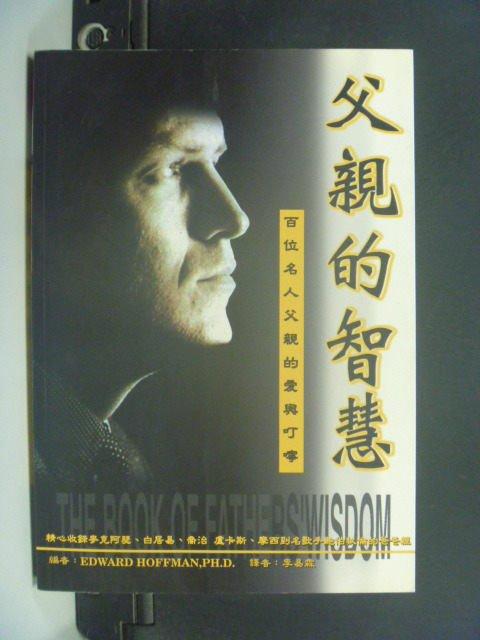 【書寶二手書T5/家庭_JKT】父親的智慧_李易霖