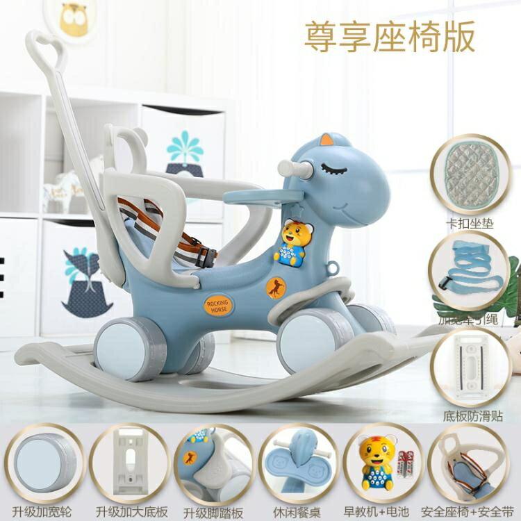 搖搖馬 兒童搖馬搖椅兩用帶音樂多功能小推車嬰兒塑料玩具寶寶木馬搖搖馬