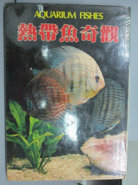 【書寶 書T1/寵物_PML】熱帶魚奇觀