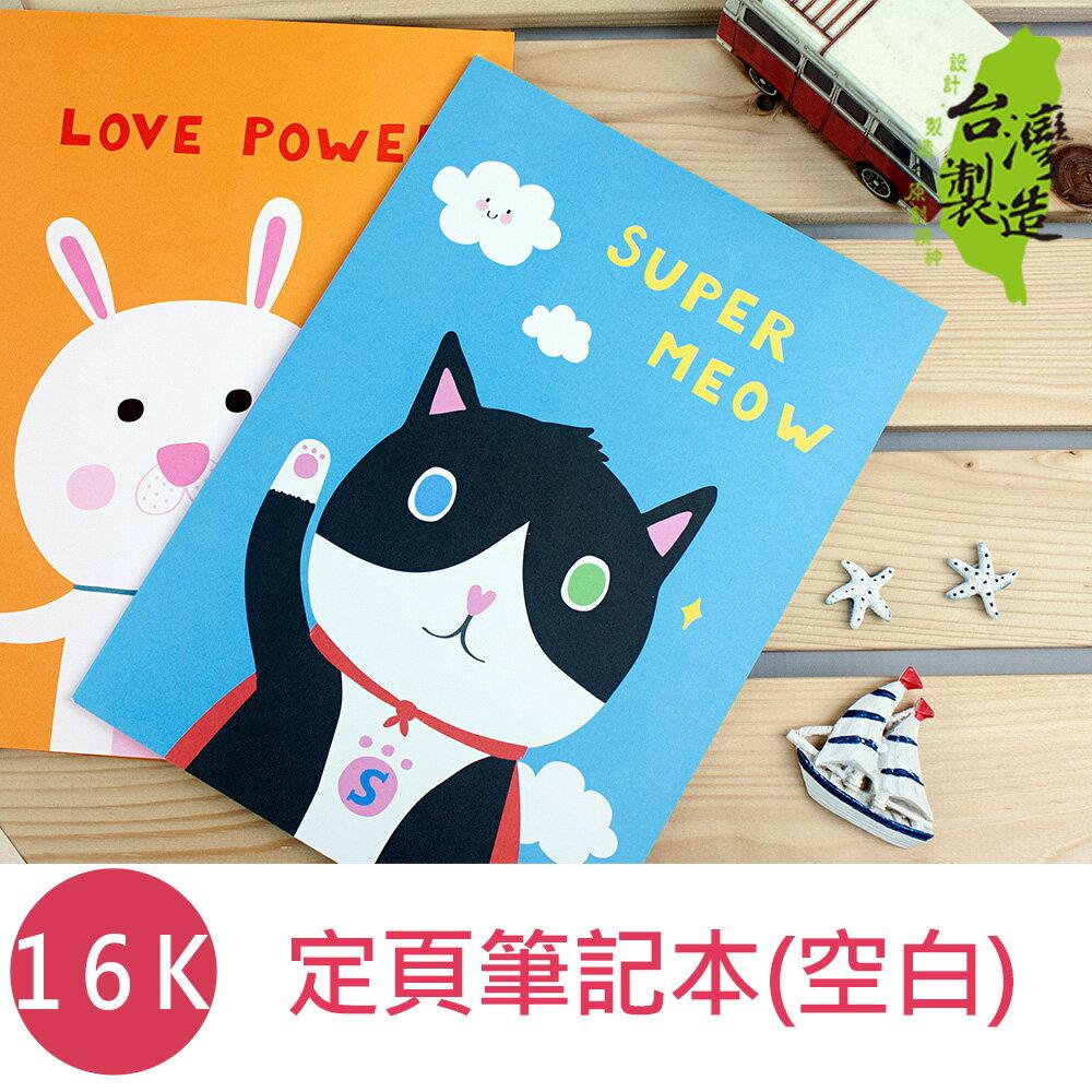珠友 SS-10025 16K( 空白)定頁筆記本/記事本/手記(A181-A184)/24張