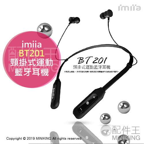現貨 免運 公司貨 imiia BT201 頸掛式 運動 藍牙耳機 IP54 抗汗 防潑水 12hr播放