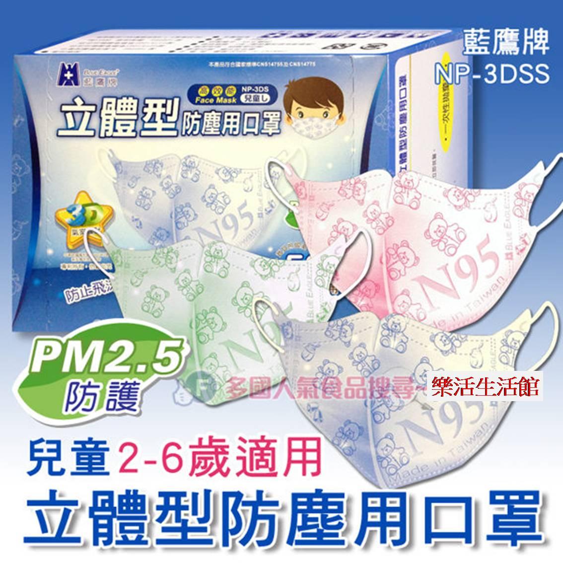 下殺↘$185  藍鷹版3D立體型防塵用口罩 防沙塵/粉塵/花粉/塵螨 (2-6兒童用)  藍色/粉色/綠色  【樂活生活館】