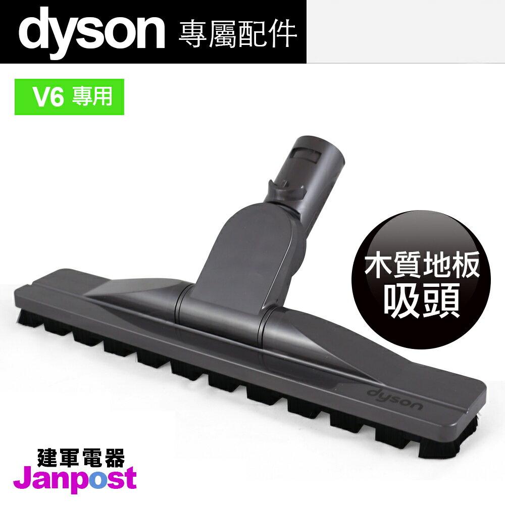 [全店97折][建軍電器]驚爆價全新現貨 Dyson木質地板 戴森關節硬地板 V6 SV09 SV03 Mattress DC46