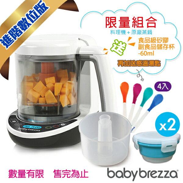 【贈好禮】 全新保固公司貨 美國Baby Brezza 數位版 副食品自動料理機/調理機 含蒸鍋