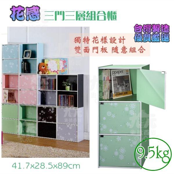 【九元生活百貨】花感 三門三層組合櫃 三格櫃 收納櫃