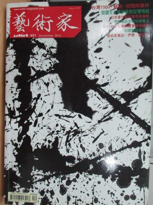 【書寶二手書T5/雜誌期刊_YAR】藝術家_451期_日本當代藝術家奈良美智