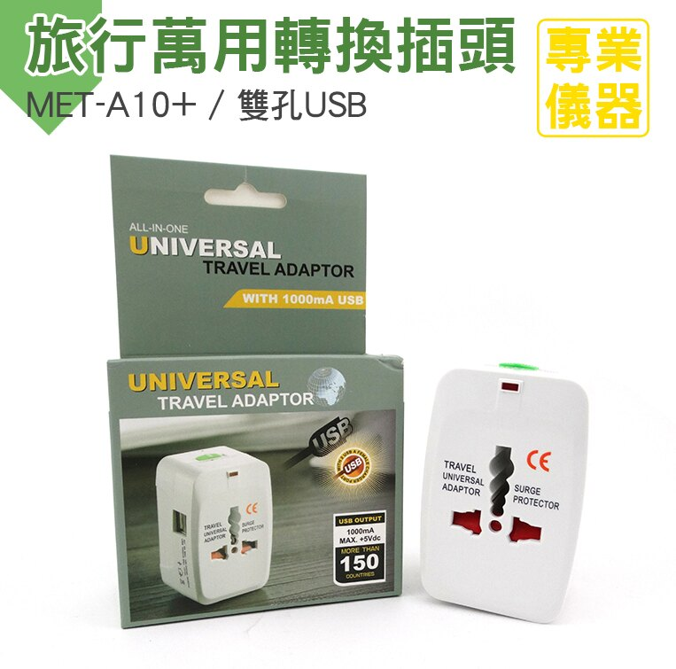 《安居 館》萬用轉換插座 萬用插座 兒童保護裝置 鎖緊裝置 電源指示燈 USB款 MET-A10