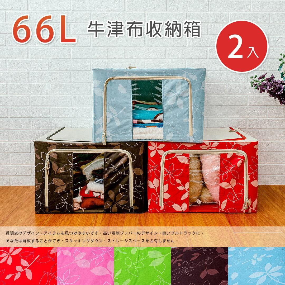 【dayneeds】66L 可摺疊大容量防潑水牛津布收納箱 2入組/收納袋/收納盒
