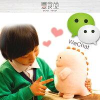 兒童節禮物Children's Day到麼麼微信智能聊天公仔 兒童益智早教機學習故事機毛絨玩偶