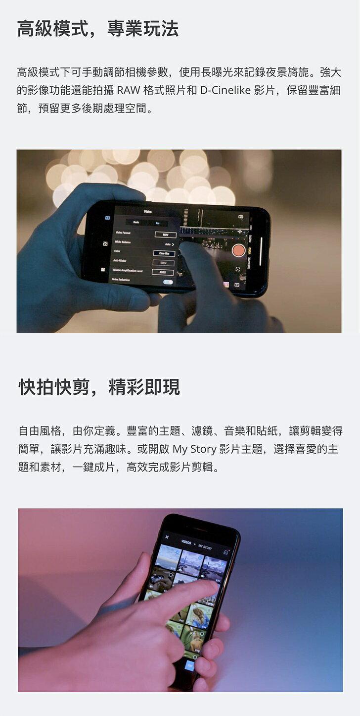 【APP領券最高折500】現貨 DJI Osmo Pocket 口袋雲台相機 全景 FPV 智能跟隨 三軸口袋機 公司貨 4