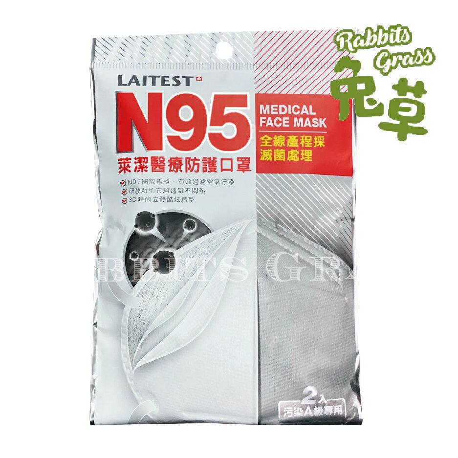 LAITEST萊潔 N95空汙型醫療防護口罩(未滅菌) 2片/袋 : 汙染A級專用 3D立體口罩 n95醫療口罩 或 台灣精碳N95醫用口罩單片*2包