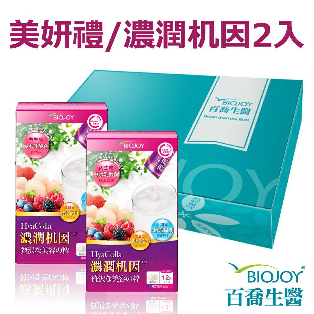 《BioJoy百喬》濃潤机因 高濃度吃的玻尿酸x日本導水乳酸菌(15包/盒)x2盒 禮盒