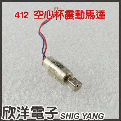 ※欣洋電子※412DC1.5V-3V空心杯震動馬達-帶固定架(1117C)#實驗室、學生模組、電子材料、電子工程#