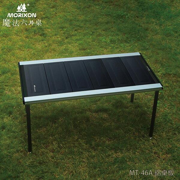 《台南悠活運動家》Morixon 魔法六片桌 MT-46A鋁桌板
