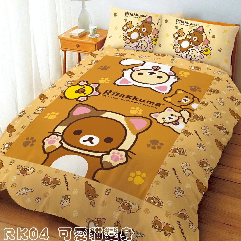 床的嫁紗🌙 日本正版授權拉拉熊系列床包組  / 被套  / 兩用被 /  自由配  /  /  商品下殺88折 現買任一床包組就送拉拉熊抱枕 2