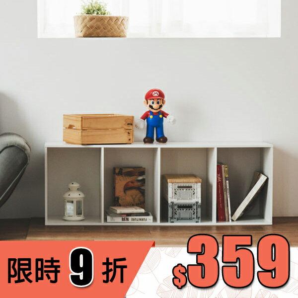 收納衣櫃收納櫃QBOX漾采純白四格空櫃完美主義【Q0142】