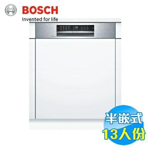 【領券9折】BOSCH 13人份半嵌式洗碗機 SMI68JS00X【雅光電器】