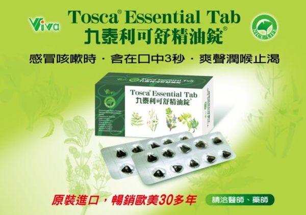 *團購價【九泰】利可舒精油錠40錠 / 盒 共25盒 1