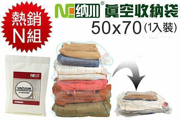 Loxin【SP1354】加厚!納川50*70CM真空收納袋/真空袋/壓縮袋/棉被衣物收納1入