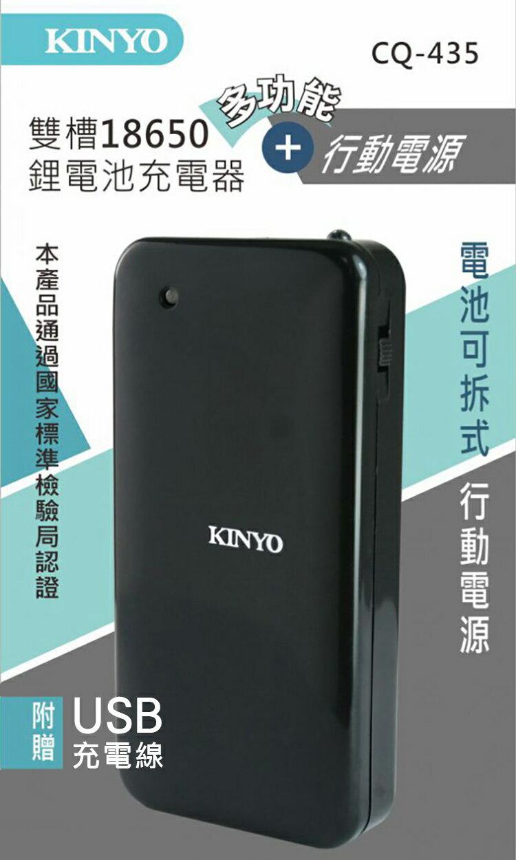 KINYO 耐嘉 CQ-435 雙槽 18650鋰電池充電器 可拆式 行動電源盒 移動電源 USB 多功能 LED照明