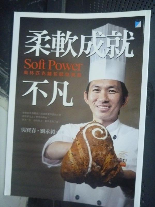 【書寶二手書T7/傳記_IPC】柔軟成就不凡:奧林匹克麵包師吳寶春_吳寶春