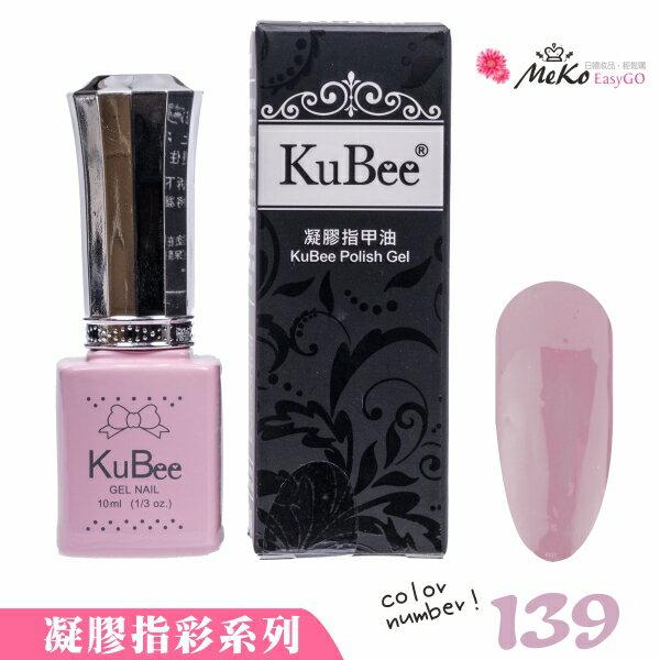 【KuBee】光撩凝膠指甲油#139
