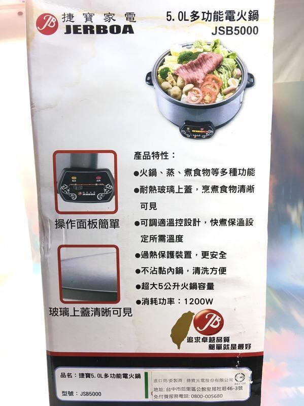 【八八八】e網購~【捷寶 5.0L多功能電火鍋JSB5000】295889 電火鍋 廚房小家電 2