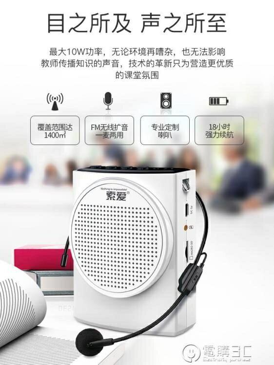 S628擴音器教師專用小蜜蜂麥克風有線上課便攜式話筒播放喊話