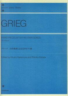 【獨奏鋼琴樂譜】Grieg, E. : Piano Pieces after his own songs Op.41/Op.52(solo)